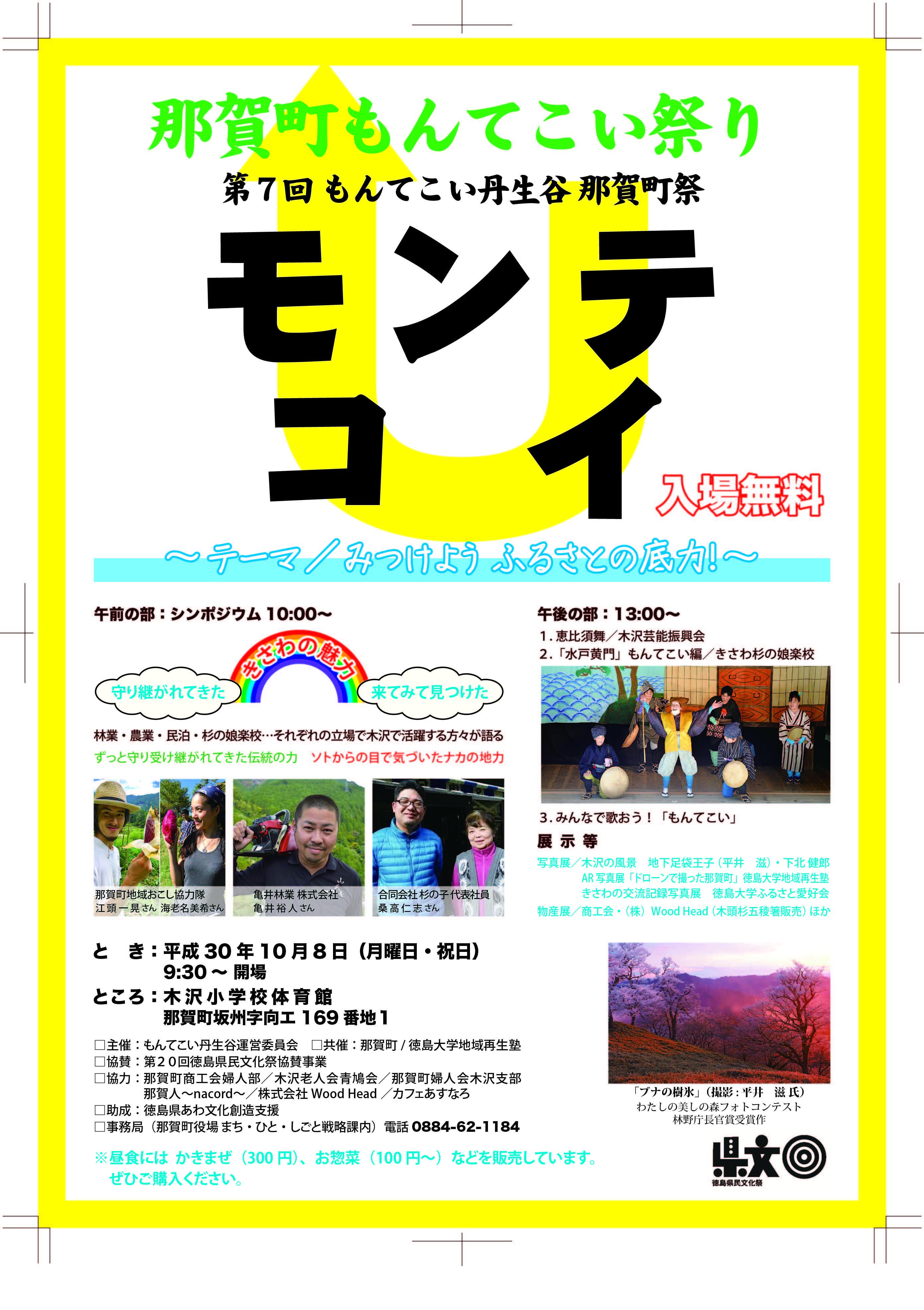 那賀町ブログ